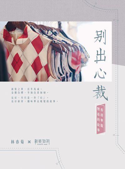 別出心裁:香港華服製造的故事