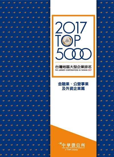 2017台灣地區大型企業排名Top 5000, 金融業、公營事業及外資企業篇