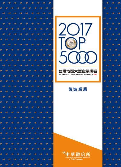 2017台灣地區大型企業排名Top 5000, 製造業篇