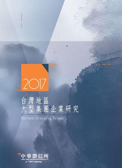 台灣地區大型集團企業研究. 2017