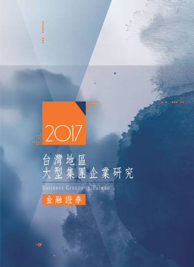 台灣地區大型集團企業研究. 2017年版, 金融證券篇