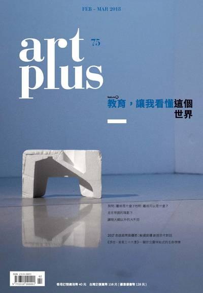 art plus (Taiwan) [第75期]:教育,讓我看懂這個世界