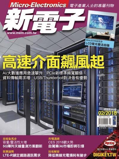 新電子 [第383期]:高速介面飆風起