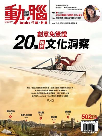 動腦雜誌 [第502期]:創意免簽證 20國超狂文化洞察