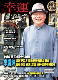 幸運 [第93期]:台灣首位碩士道長 李游坤