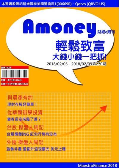 Amoney財經e周刊 2018/02/05 [第270期]:輕鬆致富 大錢小錢一把抓