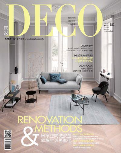 DECO居家 [第183期]:RENOVATION & METHODS 居家空間微改造 幸福生活再進化