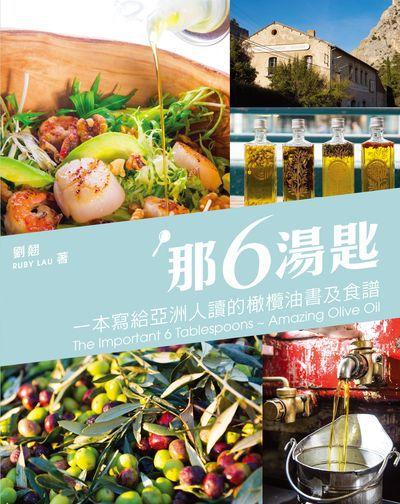 那6湯匙:一本寫給亞洲人讀的橄欖油書及食譜