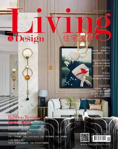 Living & design 住宅美學 [第105期]:閱讀是一種時尚