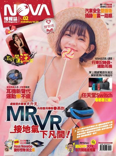 NOVA情報誌 [第187期]:MR VR接地氣 下凡間