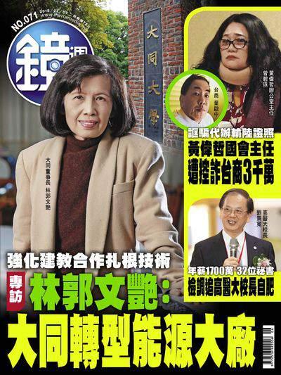 鏡週刊 2018/02/07 [第71期]:林郭文艷:大同轉型能源大廠