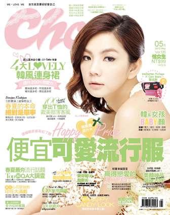 Choc 恰女生 [第126期]:便宜可愛流行服