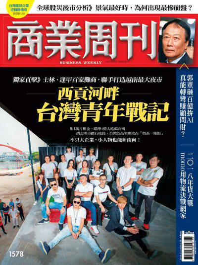 商業周刊 2018/02/12 [第1578期]:西貢河畔 台灣青年戰記