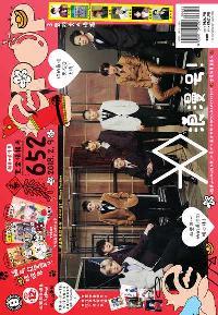 epop 完全情報誌 2018/02/09 [第652期]:EXO浪漫號