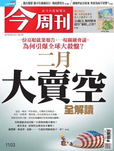 今周刊 2018/02/12 [第1103期]:二月 大賣空 全解讀