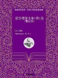 蒙田隨筆全集. 第1卷