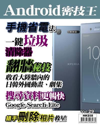 Android 密技王 [第29期]:手機省電法