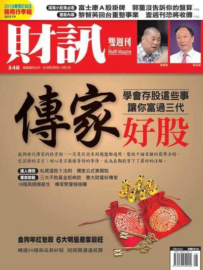 財訊雙週刊 [第548期]:傳家好股