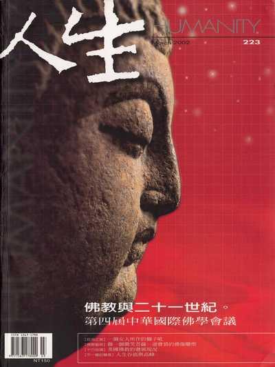 人生 [第223期]:佛教與二十一世紀