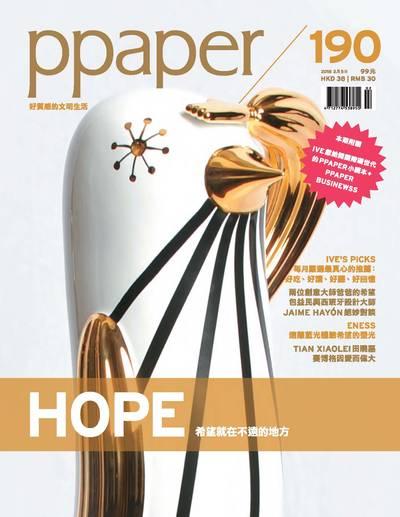 Ppaper [第190期]:HOPE 希望就在不遠的地方