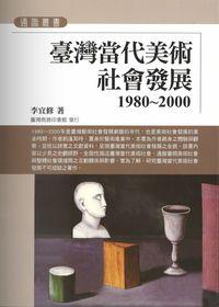 臺灣當代美術社會發展. 1980-2000