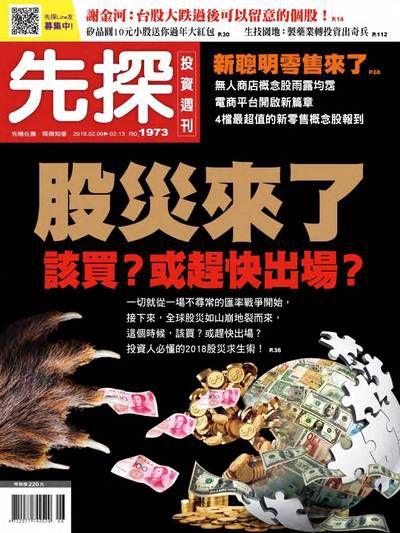 先探投資週刊 2018/02/09 [第1973期]:股災來了 該買?或趕快出場?