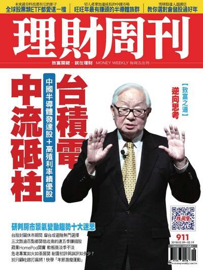 理財周刊 2018/02/09 [第911期]:台積電 中流砥柱
