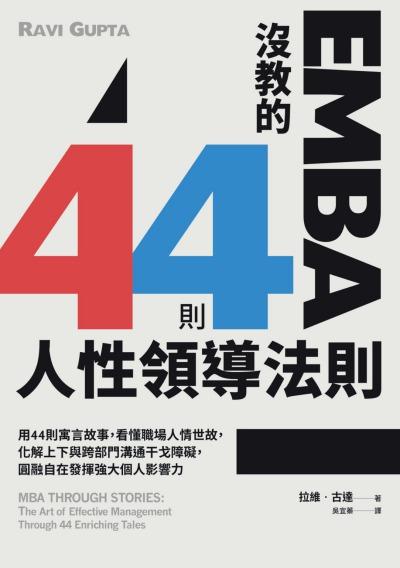 EMBA沒教的44則人性領導法則:用44則寓言故事,看懂職場人情世故,化解上下與跨部門溝通干戈障礙,圓融自在發揮強大個人影響力