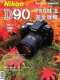 Nikon D90 PRO技法完全攻略:Nikon D80對照 : 專家解析必備鏡頭二十支主力型數位單眼PK賽