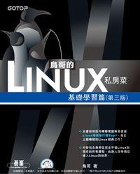鳥哥的Linux私房菜, 基礎學習篇(第三版)