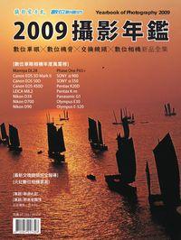 攝影年鑑:數位單眼x數位機背x交換鏡頭x數位相機新品全集. 2009