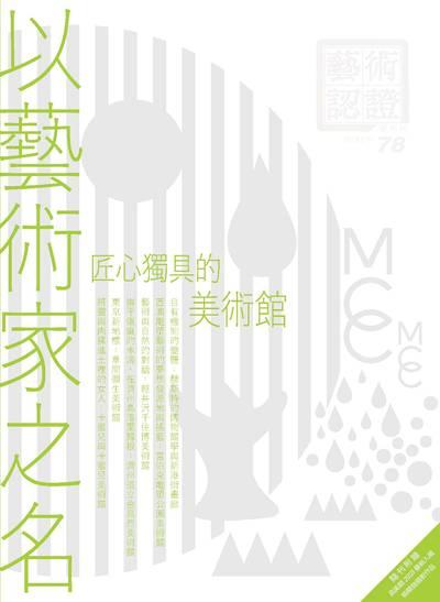 藝術認證 [第78期]:匠心獨具的美術館