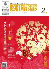 文化報報 [第226期] [2018年02月]:2018臺中市傳統藝術節 臺中GO藝思