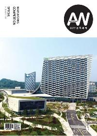 Archiworld [Vol. 273]:New works competition:Special 8+ Architecture