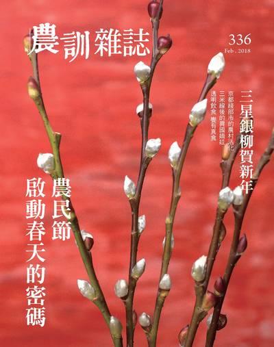 農訓雜誌 [第336期]:農民節 啟動春天的密碼