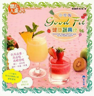 自家製good fit健康蔬果汁