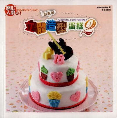 自家製立體造型蛋糕. 2