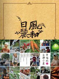 風和日麗:幸福的台灣小農:在地食材x世界料理 《地圖上藍眼睛》黃惠玲私房食譜33道