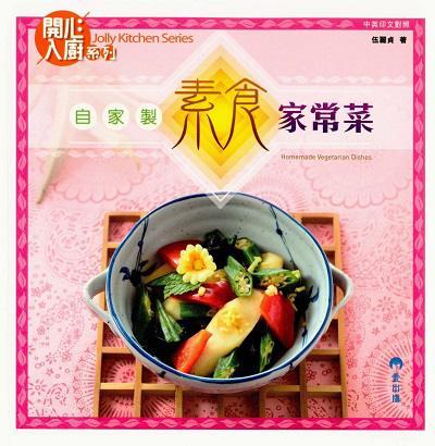 自家製素食家常菜
