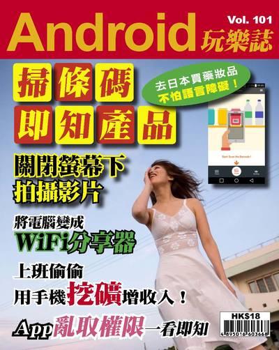 Android 玩樂誌 [第101期]:掃條碼即知產品