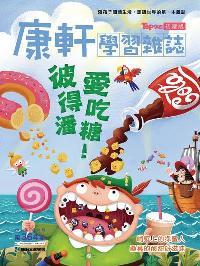 Top945康軒學習雜誌 [初階版] [第364期]:彼得潘愛吃糖!