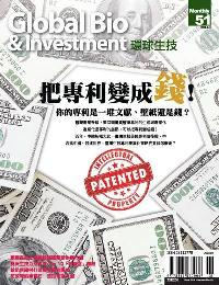 環球生技月刊 [第51期] [2018年02月號]:把專利變成錢!
