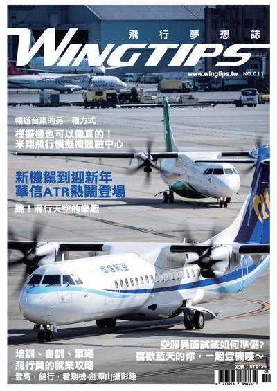 WINGTIPS 飛行夢想誌 [第11期]:新機駕到迎新年 華信ATR熱鬧登場
