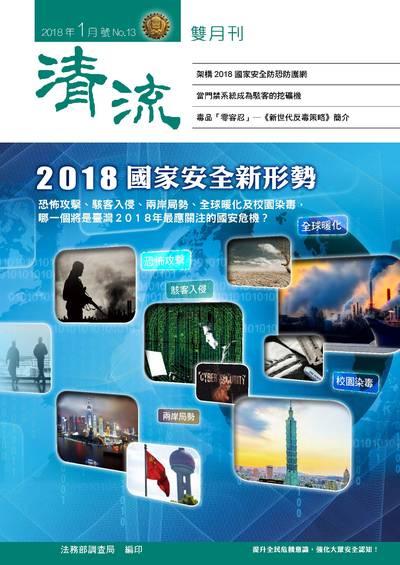 清流雙月刊 [第13期]:2018 國家安全新形勢