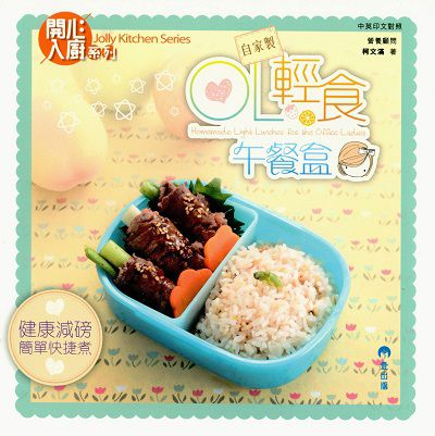 自家製OL輕食午餐盒