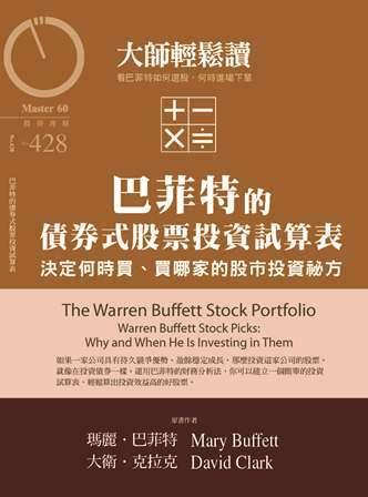 大師輕鬆讀 2012/02/29 [第428期] [有聲書]:巴菲特的債券式股票投資試算表 : 決定何時買、買哪家的股市投資祕方