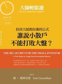 大師輕鬆讀 2011/07/27 [第399期]:投資大師教你獲利公式 : 誰說小散戶不能打敗大盤