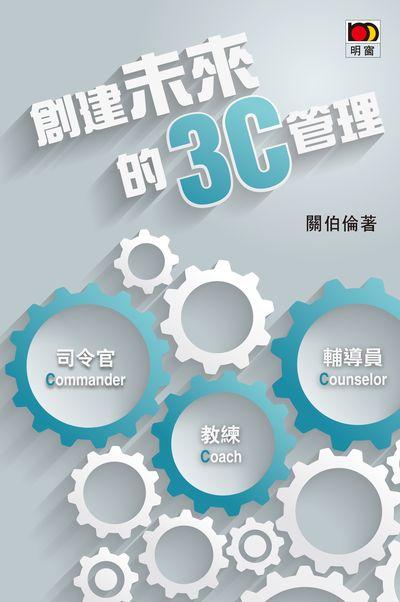 創建未來的3C管理