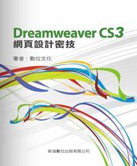 Dreamweaver CS3網頁設計密技