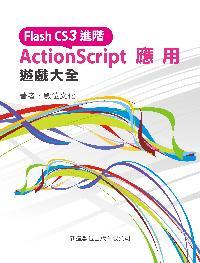 Flash CS3進階ActionScript應用:遊戲大全